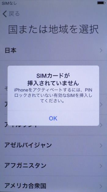 カード なし sim